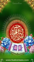 Islam Cell Wallpapers_6