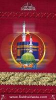 Islam Mobile Wallpapers_766